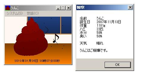 20120126.jpg