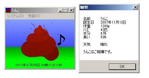 20120308.jpg