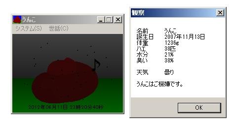 20120611.jpg
