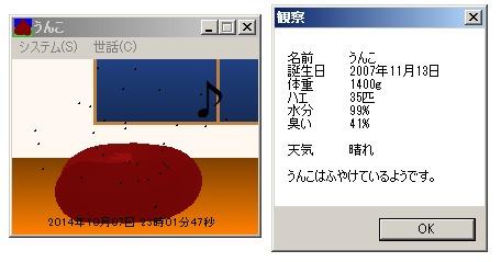 20141007.jpg