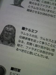 ANKH3-5.jpg
