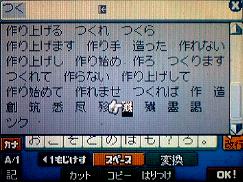 結構頭のいい単漢字変換。