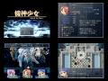 機神少女_PC完全移植版
